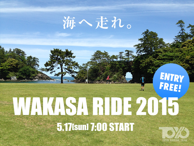 WAKASA RIDE 2015